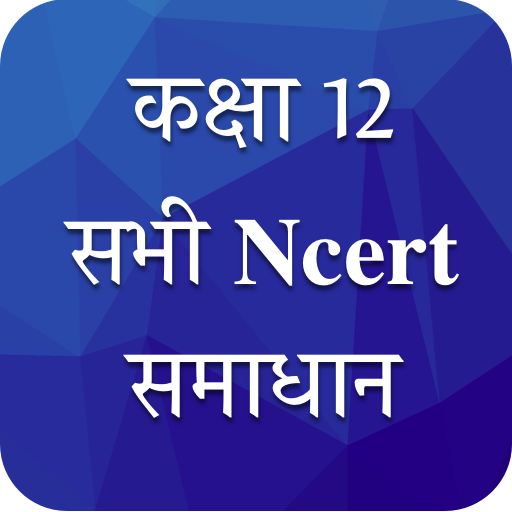Class 12 NCERT Solutions in Hindi MOD Unlimited Money